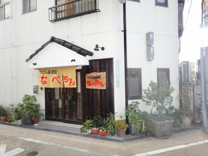 大阪市W様邸 うどん店 店舗新築工事